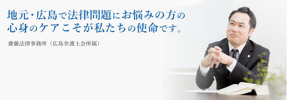 地元・広島で法律問題にお悩みの方の心身のケアこそが私たちの使命です。齋藤法律事務所(広島弁護士会所属)