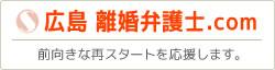 広島 離婚弁護士.com 前向きな再スタートを応援します。